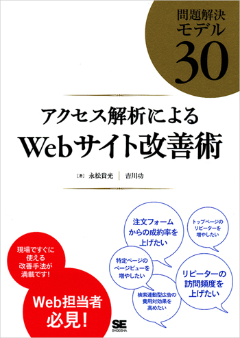 http://www.it-strategy.jp/blog-img/kaiseki.jpg