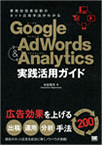 GoogleAdWords&Analytics