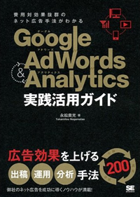 Google-AdWords-and-Analytics_small.jpg