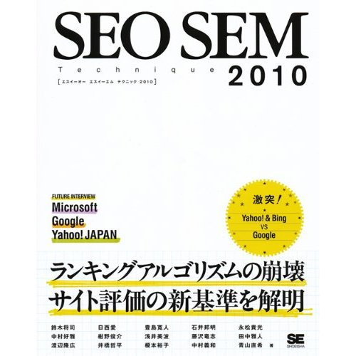 http://www.it-strategy.jp/news/img/seosem2010.jpg