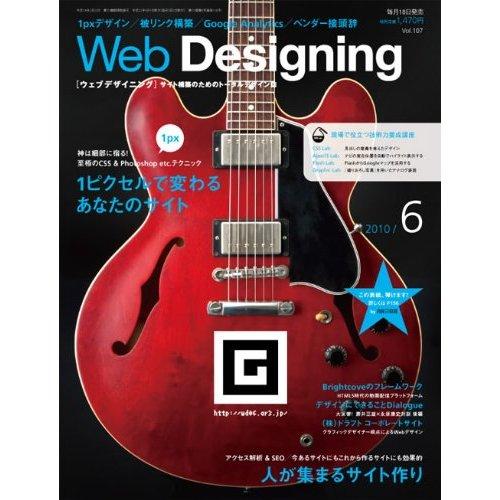 http://www.it-strategy.jp/news/webdesigning.jpg